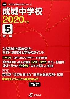 成城中学校 2020年度用 《過去5年分収録》 (中学別入試過去問題シリーズ K28)