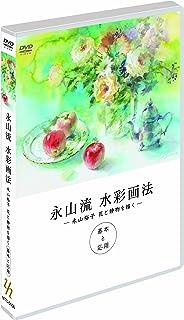 永山流水彩画法 (永山裕子 花と静物を描く - 基本と応用 -) [DVD] / The art of NAGAYAMA style water color painting (water color painting of flowers w...