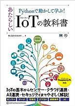 表紙: Pythonで動かして学ぶ!あたらしいIoTの教科書   株式会社VOST