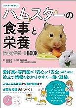 表紙: 正しく知っておきたい ハムスターの食事と栄養 長生きサポートBOOK コツがわかる本 | 中西 比呂子