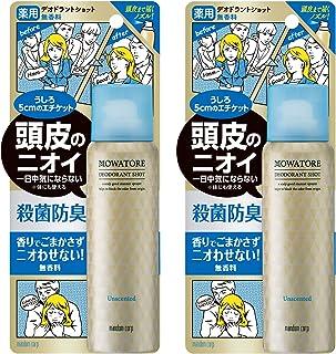 MANDOM(マンダム) モワトレ 薬用デオドラントショット (医薬部外品) 無香料 セット 70g×2本
