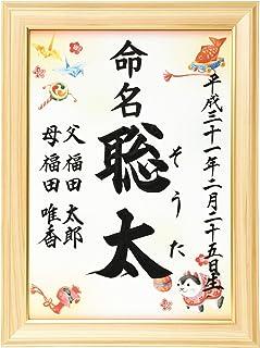 A4額入り命名書(ヒノキ)1.縁起物(オレンジ) 他デザイン多数!(※詳しくは画像をタップ)【命名紙・命名用紙・赤ちゃん・誕生・名づけ・記念】