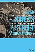 表紙: サイレンズ・イン・ザ・ストリート 刑事〈ショーン・ダフィ〉 (ハヤカワ・ミステリ文庫) | エイドリアン マッキンティ