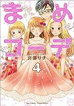 まめコーデ 4 (リュウコミックス)