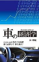 表紙: 車の経済学   田 理順