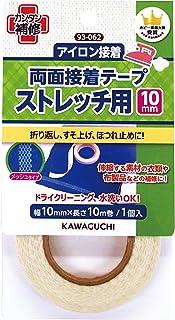 KAWAGUCHI ストレッチ用 両面接着テープ アイロン接着 幅10mm 長さ10m 93-062