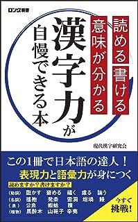 読める 書ける 意味が分かる 漢字力が自慢できる本 (ロング新書)