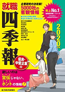 就職四季報 優良・中堅企業版 2020年版 (就職シリーズ)