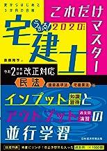 表紙: うかる! 宅建士 これだけマスター 2020年度版 (日本経済新聞出版) | 斎藤隆亨