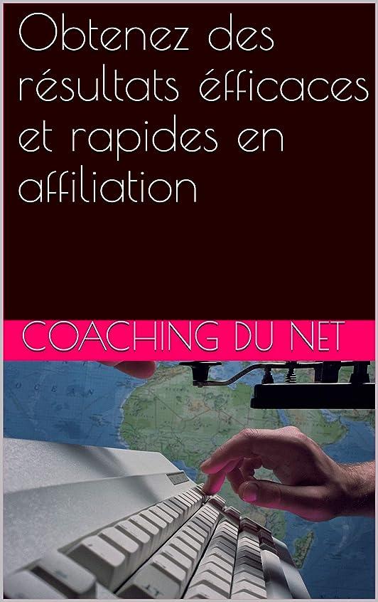 バスルーム起こる理論的Obtenez des résultats éfficaces et rapides en affiliation (French Edition)