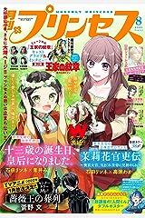 プリンセス2021年8月特大号 [雑誌] Kindle版
