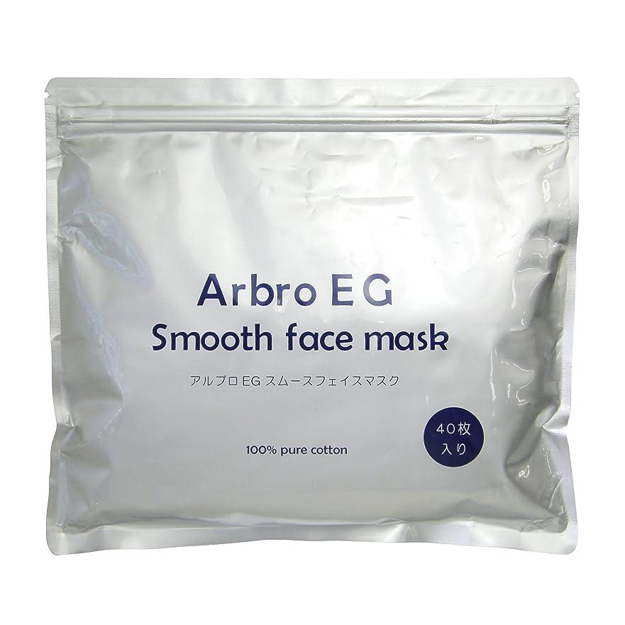 割合時間手荷物SPC アルブロEgスムースフェイスマスク