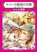 表紙: ナニーの秘密の宝物 (ハーレクインコミックス) | みなみ 恵夢