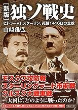 [新版]独ソ戦史 ヒトラーvs.スターリン、死闘1416日の全貌 (朝日文庫)