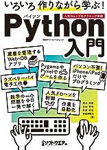 表紙: いろいろ作りながら学ぶ!Python入門 | 日経ソフトウエア