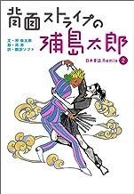 表紙: 背面ストライプの浦島太郎 ~日本昔話 Remix2~ ~日本昔話 Remix~ | 原游