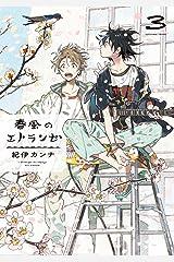 春風のエトランゼ(3) (onBLUE comics) Kindle版