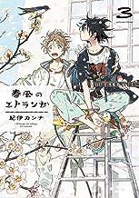 春風のエトランゼ(3) (onBLUE comics)