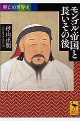 興亡の世界史 モンゴル帝国と長いその後 (講談社学術文庫) Kindle版