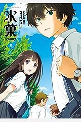 氷菓(3) (角川コミックス・エース) Kindle版