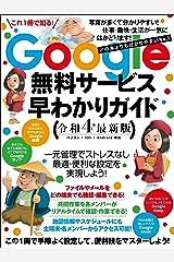 Google無料サービス早わかりガイド令和4年最新版(どの本よりもわかりやすい) Kindle版