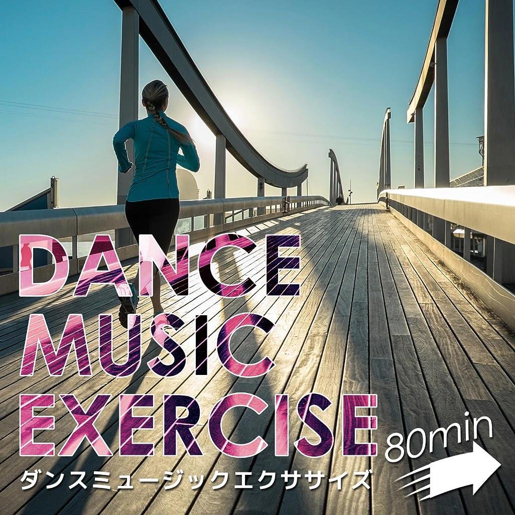 ショートカットわずかなそこからダンスミュージックエクササイズ 80min ~きっちり走れるRUN EDM~ [Explicit]