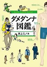 表紙: ダメダンナ図鑑 | 井上 ミノル