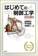表紙: はじめての制御工学 改訂第2版 (KS理工学専門書) | 佐藤和也
