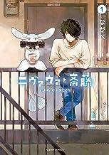 表紙: ニヴァウァと斎藤 : 1 (アクションコミックス) | ながべ