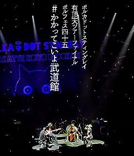 ポルカドットスティングレイ 有頂天ツアーファイナル ポルフェス45 #かかってこいよ武道館 (初回限定盤)(CD封入)[Blu-ray]...
