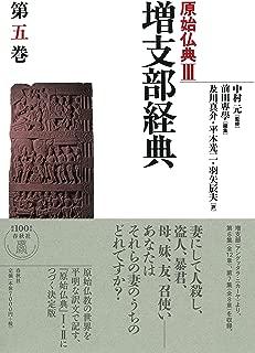 増支部経典 第五巻 (原始仏典III)