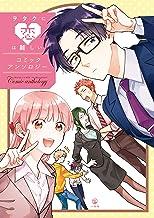 表紙: ヲタクに恋は難しい コミックアンソロジー (comic POOL) | ふじた