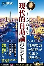 表紙: サミュエル・スマイルズ「現代的自助論」のヒント | 大川隆法