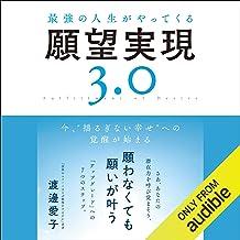 """最強の人生がやってくる願望実現3.0 今、""""揺るぎない幸せ""""への覚醒が始まる"""
