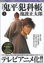 表紙: 鬼平犯科帳[決定版](五) (文春文庫) | 池波正太郎