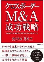 表紙: クロスボーダーM&A 成功戦略 | 篠原 学