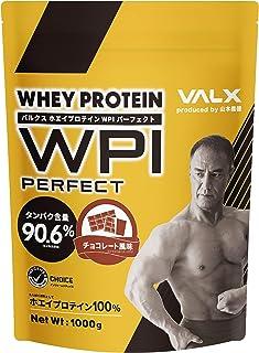 バルクス ホエイ プロテイン WPI パーフェクト チョコレート風味 Produced by 山本義徳 VALX 1kg タンパク質含有量90.6%