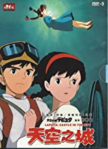 Laputa: Castle in the Sky (Region 3)(Must have all region dvd player to view)