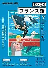 NHKラジオ まいにちフランス語 2021年 7月号 [雑誌] (NHKテキスト)