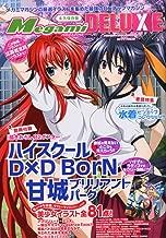 Megami MAGAZINE DELUXE Vol.24 ~ Japanese Comic (Manga) Magazine MAY 2015 Issue [JAPANESE EDITION] 5