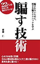 騙す技術【22%の日本人が詐欺被害にあっている】 : ~騙されないために、相手をだますテクニックを学ぶ~