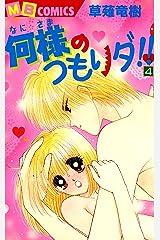 何様のつもりダ!!4 Kindle版