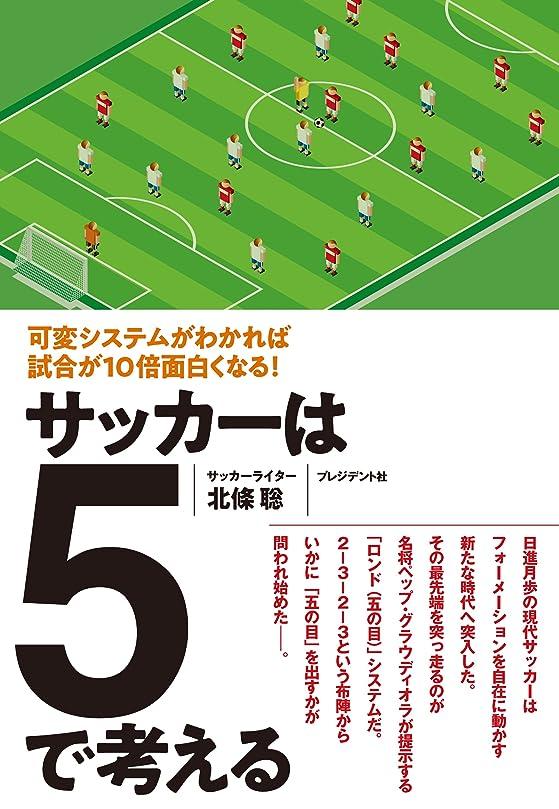 ダーリン求人ペイントサッカーは5で考える――可変システムがわかれば試合が10倍面白くなる!