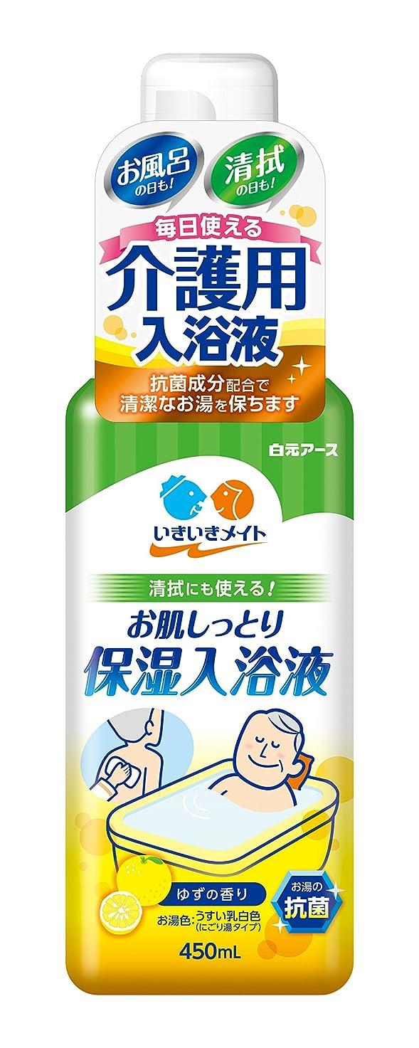 花お世話になった遵守するいきいきメイト 保湿入浴剤 ゆずの香り ?清拭にも使えます!