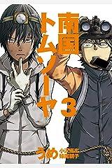 南国トムソーヤ (3) Kindle版
