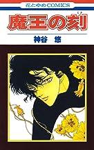 魔王の刻 (花とゆめコミックス)