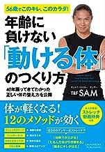 表紙: 年齢に負けない「動ける体」のつくり方 | SAM