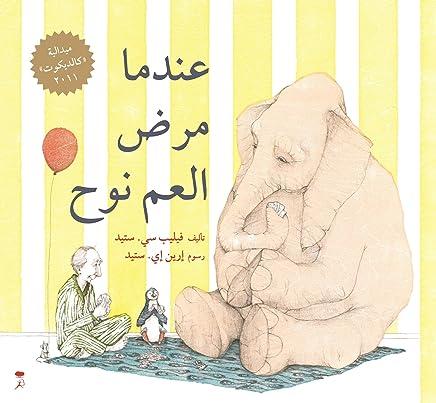 Indama Marada Al Am Nooh (A Sick Day for Amos McGee)