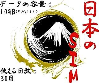 日本のSIM docomoの回線 データの容量10GB 30日使える プリペイドSIM