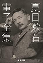 夏目漱石電子全集(全146作品) 日本文学名作電子全集